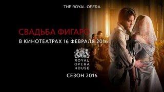 Свадьба Фигаро | Royal Opera House 2016
