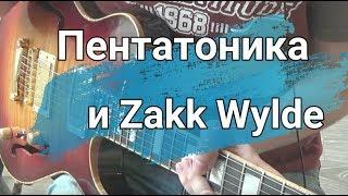 Пентатоника и Закк Уайлд | уроки электрогитары