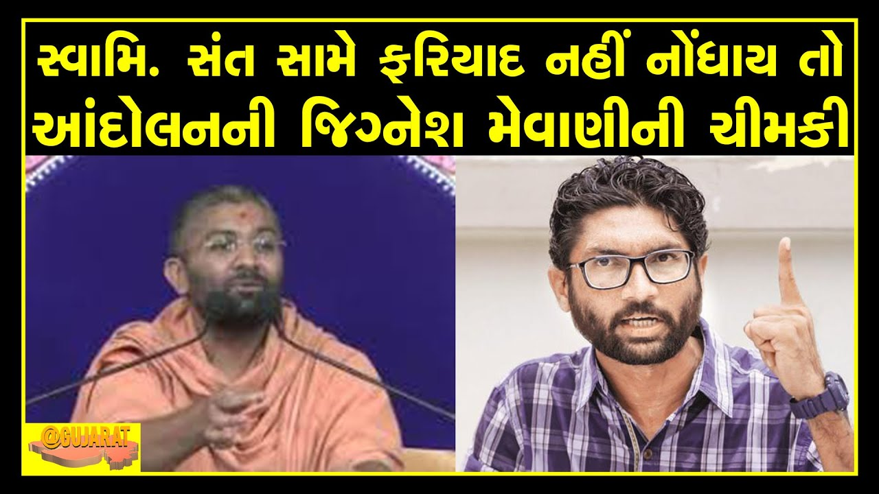 SC community anger over vishwavallabhdas comment on SC/ST | MLA Jignesh Mevani will meet Guajrat DGP