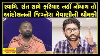 SC community anger over vishwavallabhdas comment on SC/ST   MLA Jignesh Mevani will meet Guajrat DGP