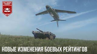 НОВЫЕ ИЗМЕНЕНИЯ БОЕВЫХ РЕЙТИНГОВ  в WAR THUNDER