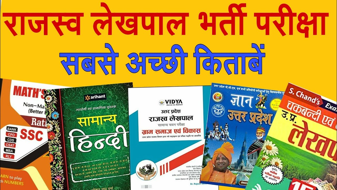 Up Lekhpal Bharti Pariksha Book Pdf
