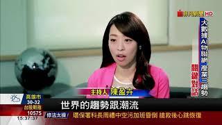 【關鍵對話】睽違17年!世界中小企業年會 台灣主辦