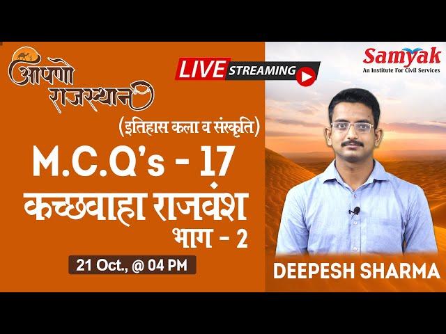 Aapno Rajasthan, Part - 17 l MCQs on  कच्छवाहा राजवंश, Part - 2   by Deepesh Sharma