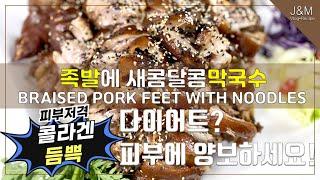 한국에 줄서서 먹는 족발집 삼합 족발 • 부추무침 • …