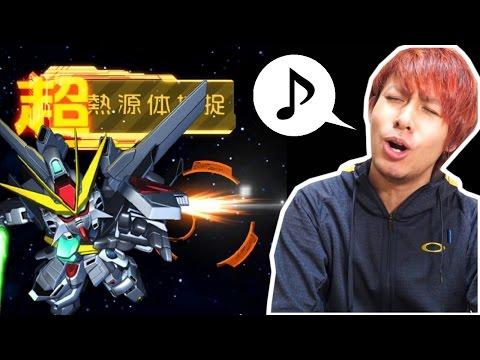 【Sガンロワ】攻撃力1600超!?ガンダムDXが実装されたので確定ガシャを引いていく!【ぎこちゃん】 - YouTube
