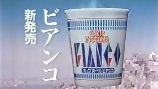 1988年 KEYコーヒー 東京ガス ファンヒーター 三田寛子 檜不動産 サッポ...