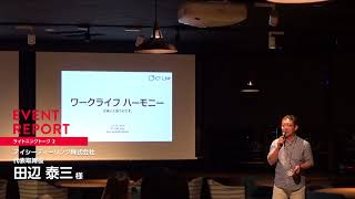 次世代を担う若手社員交流会 ~ライトニングトーク~