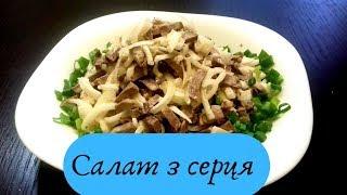 САЛАТ із СЕРЦЯ//Вкуснейший салат с серца!