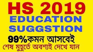 H.S Education Suggestion 2019/class12 WBCHSE