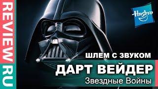 Шлем Дарта Вейдера С ЗВУКОВЫМ ЭФФЕКТОМ! \ Darth Vader Helmet \ Hasbro Black Series
