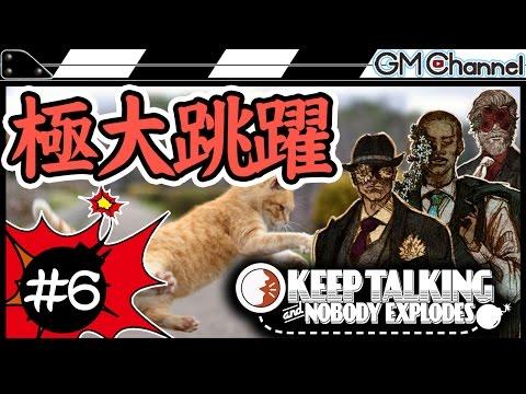 #6【Keep Talking(爆弾解除)】Steamの超名作!「お前の答えを言ってみろ!!!!!!」【GameMarket】