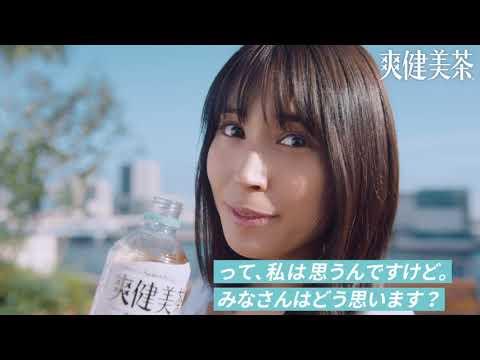 広瀬アリス出演/「爽健美茶」Twitterキャンペーン動画「想像以上にすっきり」篇