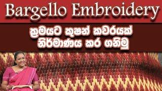 Bargello Embroidery ක්රමයට කුෂන් කවරයක් නිර්මාණය කර ගනිමු   Piyum Vila   13-02-2020   Siyatha TV Thumbnail