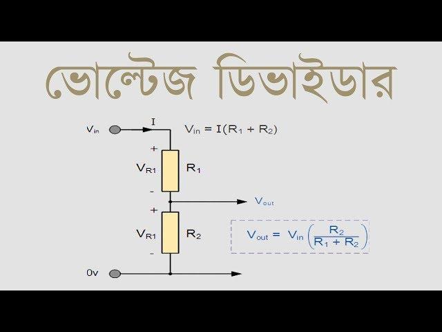 Voltage Divider Rule in Bangla | ভোল্টেজ ডিভাইডার | Voltage Lab