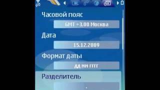 Смартфон с Symbian OS. Настройки даты и времени (9/43)