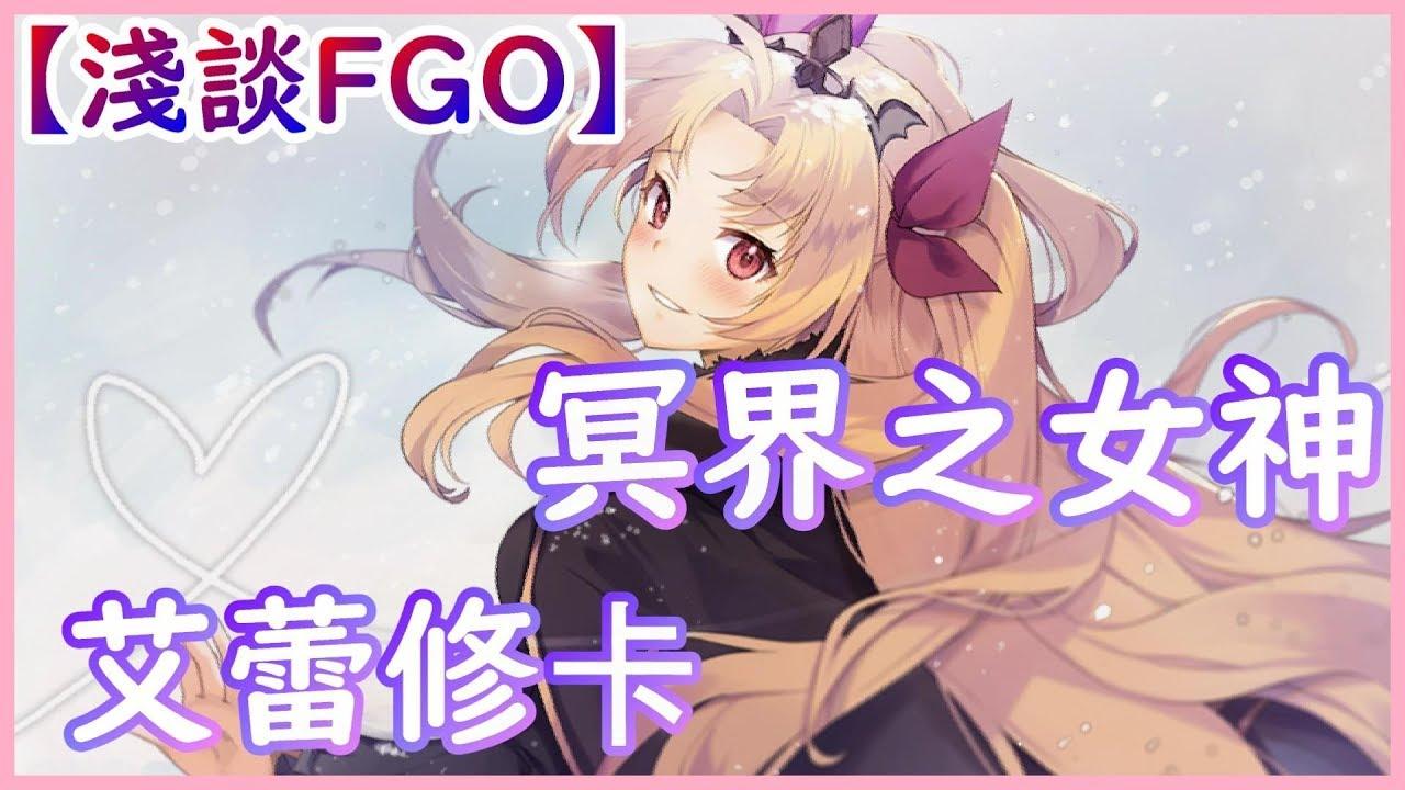 【淺談FGO】冥界之女神:艾蕾修卡【by雷槍】 - YouTube