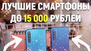 Лучшие Смартфоны до 15 000 рублей. Какой Телефон Купить в 2020 году? Топ Бюджетных Смартфонов