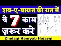 Shab E Barat Ki Raat Ko Yeh 7 Kaam Zarur Karen !! Shab E Barat Ki Fazilat !! Shahvez Network