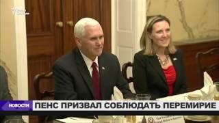Вице президент США о перемирии в Донбассе