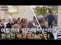 이탈리아 병원에서 난리난 한국인 예체능 고등학생의 연주! 역대급 반응을 얻게된 이유! - YouTube