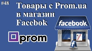 Как добавить товары с Пром.юа в магазин Facebook