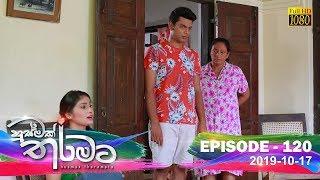 Husmak Tharamata | Episode 120 | 2019-10-17 Thumbnail