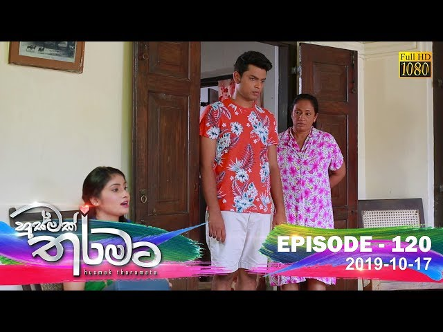 Husmak Tharamata | Episode 120 | 2019-10-17