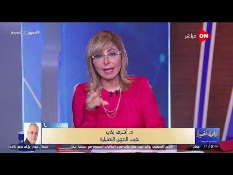 كلمة أخيرة - أشرف زكي: أتمنى الشفاء العاجل للفنانة ياسمين عبد العزيز ونحن بجانب الأسرة في أي شيء