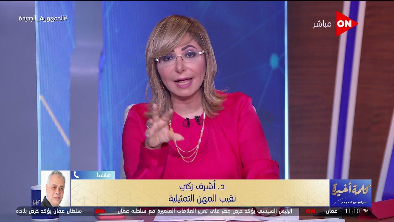 كلمة أخيرة - أشرف زكي: أتمنى الشفاء العاجل للفنانة ياسمين عبد العزيز ونحن بجانب الأسرة في أي شيء  - 00:53-2021 / 7 / 19
