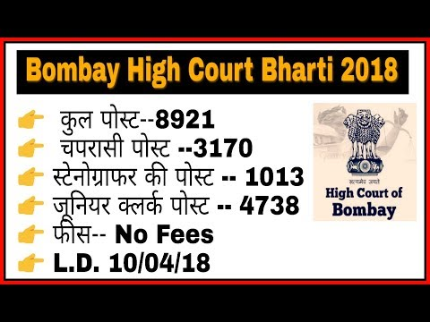 Bombay High Court Bamper Bharti 2018 | Total Posts 8921