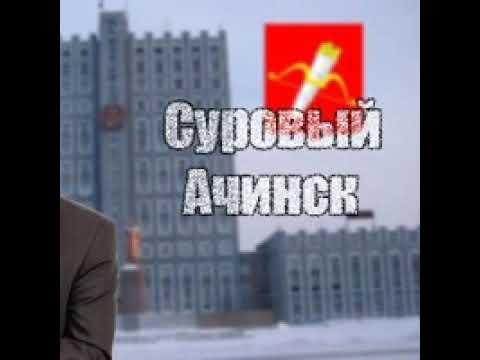 Административная комиссия г. Ачинска...