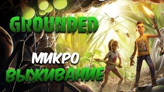Grounded ► Выживание в микромире #1 ► Новый Green Hell и The Forest