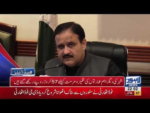 10 PM Headlines Lahore News HD – 14th December 2018