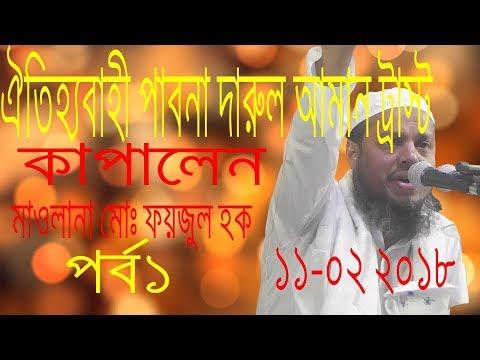 bangla waz 2018 Dr. Faizul Haque ঐতিহ্যবাহী পাবনা দারুল আমান ট্রাস্ট কপাল ড. মো ফয়জুল হক prart 1