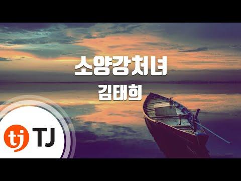 [TJ노래방] 소양강처녀 - 김태희(Kim, Tae-Hee) / TJ Karaoke