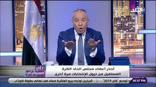 على مسئوليتي - هجوم شرس من أحمد موسي على لاعبي المنتخب : «النني مش موجود وعبد الله السعيد رجله تقلت»