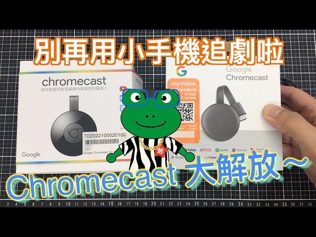 【開箱實測】讓 Chromecast 來救贖用手機追劇的你!手把手教你用 Chromecast 透過大螢幕電視追劇~