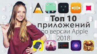 ТОП 10 приложений для iOS по версии Apple в 2018 году