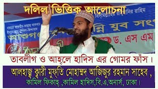 Bangla waz 2017 Alhaj Qari Mufti Mohammad Azizur Rahman Saheb Tabligh and Ahl al-Hadith's Gomer Fas