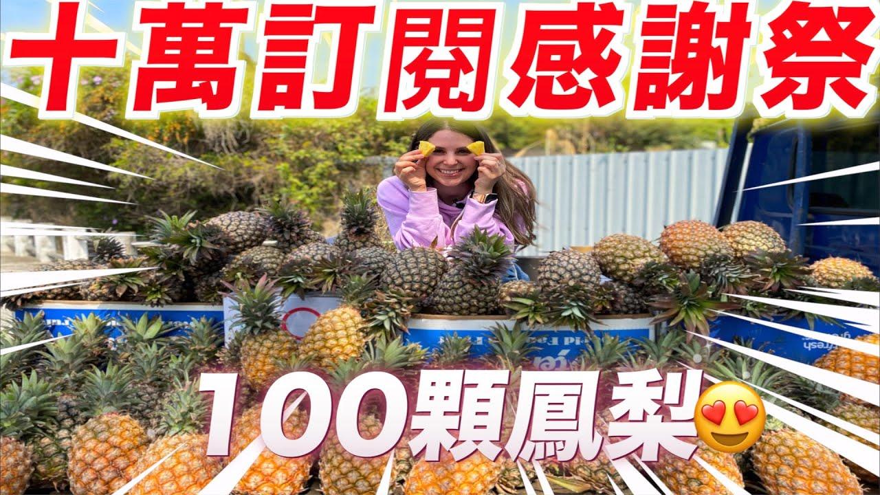 十萬訂閱Q&A😍你問我答🤝/100顆鳳梨相挺💪|100K subscribers Q&A + What's up with all these pineapples?