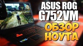 видео IFA 2015. Игровой ноутбук ASUS ROG G752