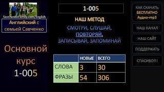 Английский /1-005/ Английский язык / Английский с семьей Савченко / английский язык для всех