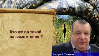 Андрей Тюняев кто он на самом деле