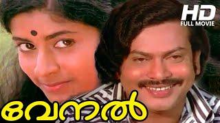 Malayalam Full Movie   Venal [ HD ]   Ft. Sukumaran, Jalaja, Nedumudi Venu