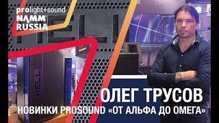 """Обзор новинок звукового оборудования компании """"Имлайт"""" на выставке Prolight+Sound NAMM Russia-2018"""