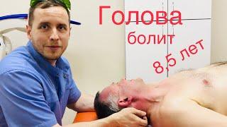 Хроническая головная боль. Пример.