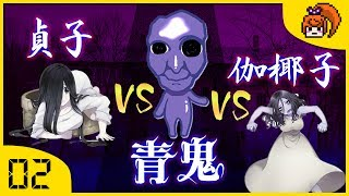 【煙爺】青鬼VS貞子VS伽椰子【Web】Ep.2