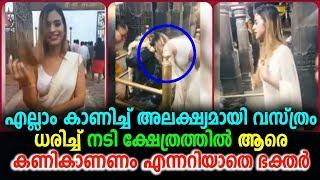 എല്ലാം പുറത്തുകാട്ടി  അലക്ഷ്യമായി വസ്ത്രം ധരിച്ച് നടി ക്ഷേത്രത്തിൽ | Malayalam News