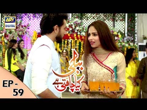 Bubbly Kya Chahti Hai - Episode 59 - 7th February 2018 - ARY Digital Drama